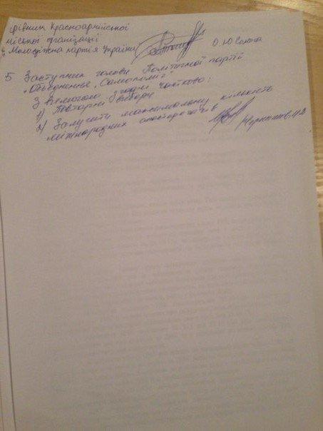 Демократическими силами Красноармейска принят меморандум касательно проведения местных выборов в городе (фото) - фото 1