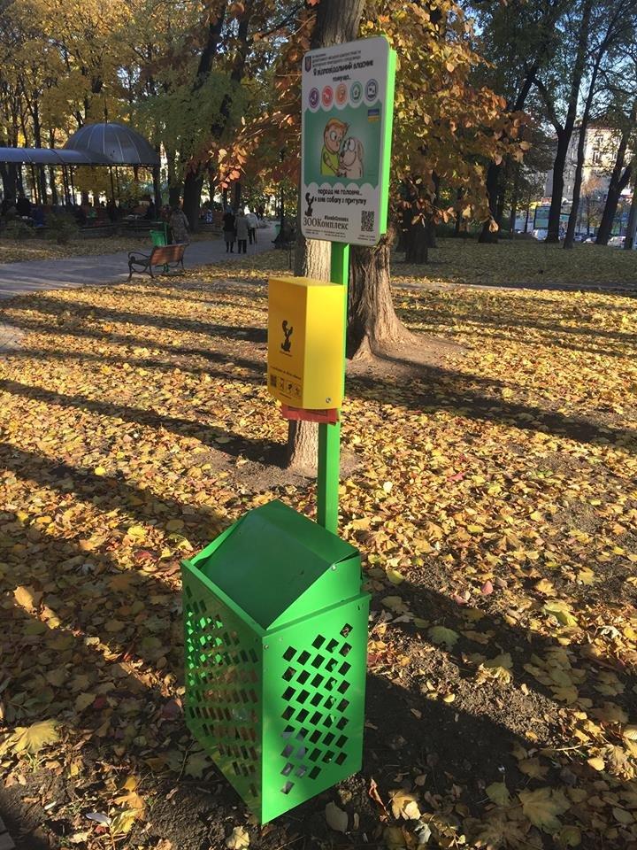 В парке Шевченко появились уборные для собак (ФОТОФАКТ), фото-2