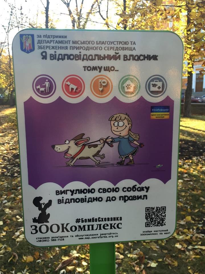 В парке Шевченко появились уборные для собак (ФОТОФАКТ), фото-1