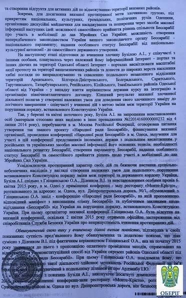 Известного одесского сепаратиста Бузилу осудили на 3 года и 8 месяцев (ДОКУМЕНТ) (фото) - фото 1
