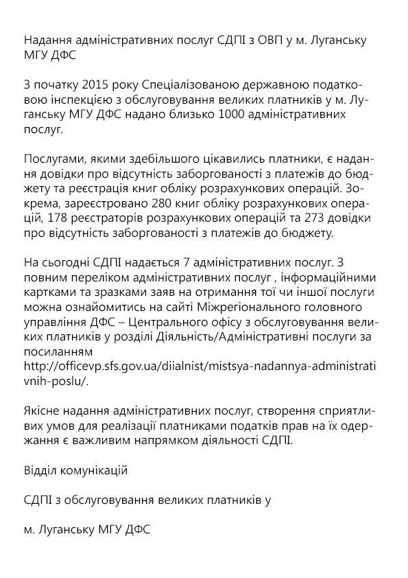 Надання адміністративних послуг СДПІ з ОВП у м. Луганську МГУ ДФС, фото-1
