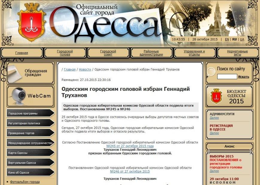 Мэрия опубликовала сообщение о победе Труханова на выборах (ФОТО) (фото) - фото 1
