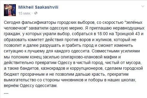Саакашвили: Фальсификаторы со скоростью «зеленых человечков» захватили одесскую мэрию (ФОТО) (фото) - фото 1