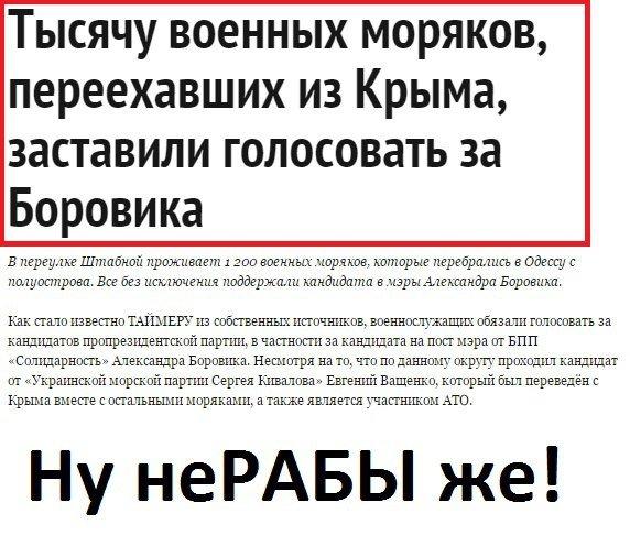 Ватники в соцсетях переживают, что крымских моряков в Одессе заставляли голосовать за Боровика (ФОТО) (фото) - фото 1