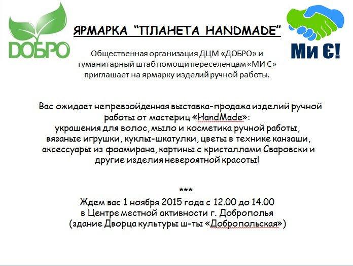 """В Доброполье пройдет ярмарка изделий ручной работы  """"Планета HandMade"""" (фото) - фото 1"""