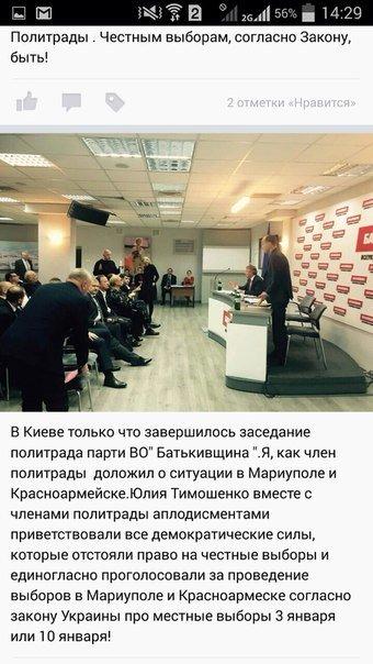 ВО «Батьківщина»: выборы в Красноармейске и Мариуполе должны состояться в период с 3 по 10 января (фото) - фото 1