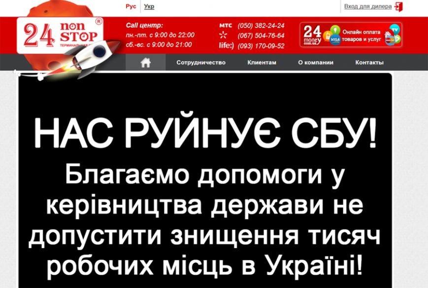 СБУ изъяла серверы сети платежных терминалов 24nonstop (ФОТО) (фото) - фото 1