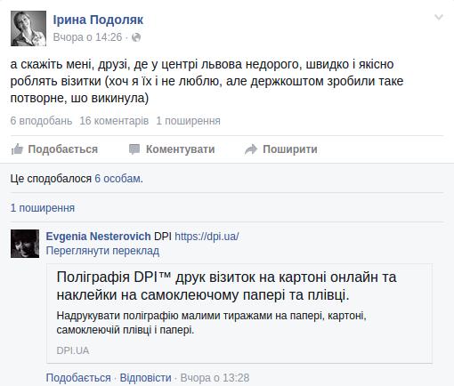 Нардеп від «Самопомічі» Ірина Подоляк викинула візитки, які їй надрукувала держава (фото) - фото 1