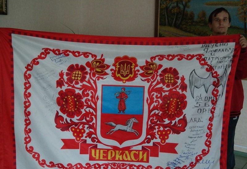 прапор черкас