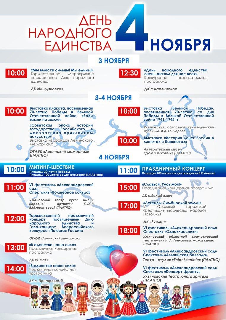 В День единства по Ульяновску пронесут 50-метровые Георгиевские ленты (фото) - фото 1