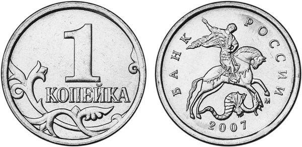 1024px-1_копейка_2007