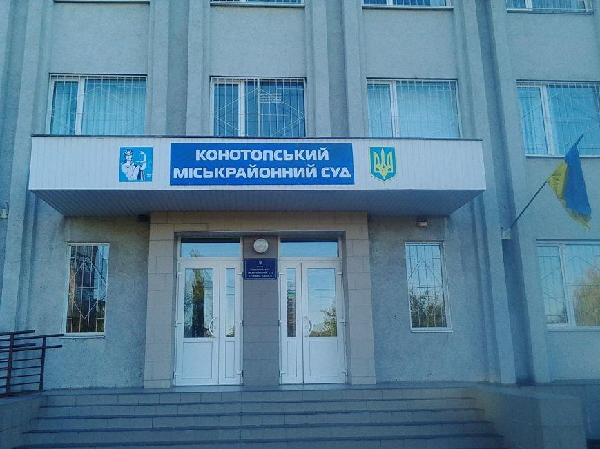 ВО «Сводода» під Конотопським міськрайонним судом провела акцію протесту(ФОТО), фото-4