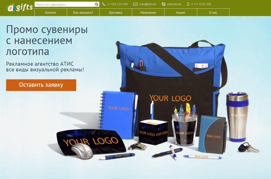 Более 4000 промо-подарков и бизнес-сувениров на обновленном сайте GIFTS ATIS. Доставка во все регионы Казахстана (фото) - фото 1