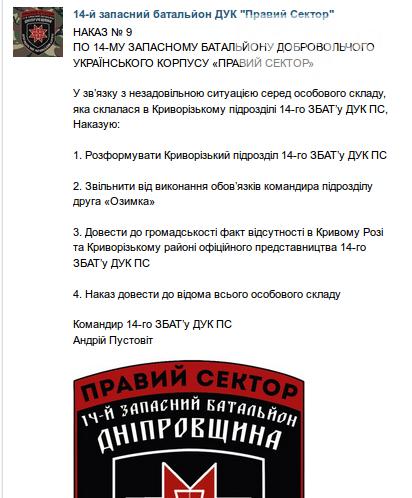 В Кривом Роге: расформировали 14 батальон «Правого сектора», нашли пропавшего дедушку, огласили результаты выборов в облсовет (фото) - фото 3