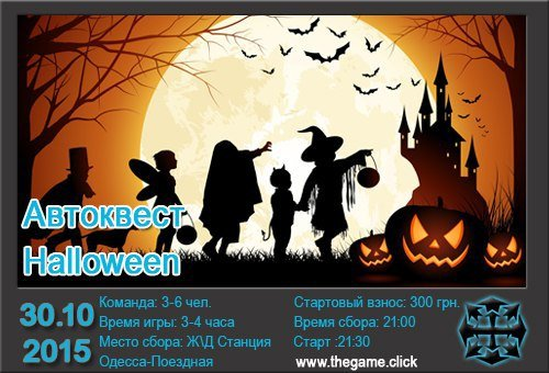 Прелестный ужас: 10 способов ярко отпраздновать Halloweenв Одессе (ФОТО) (фото) - фото 7