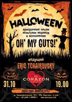 Прелестный ужас: 10 способов ярко отпраздновать Halloweenв Одессе (ФОТО) (фото) - фото 4