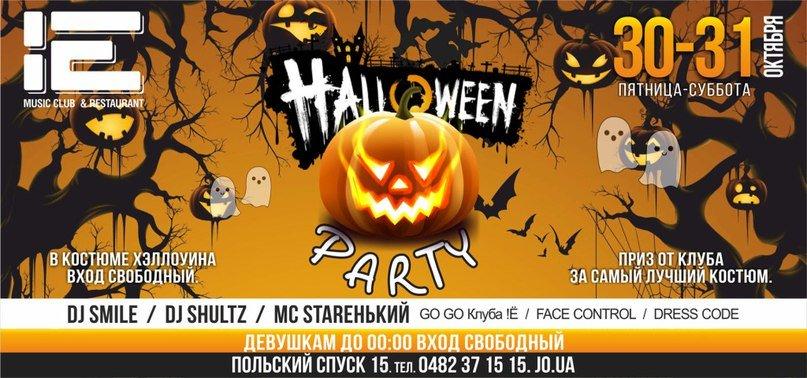 Прелестный ужас: 10 способов ярко отпраздновать Halloweenв Одессе (ФОТО) (фото) - фото 3