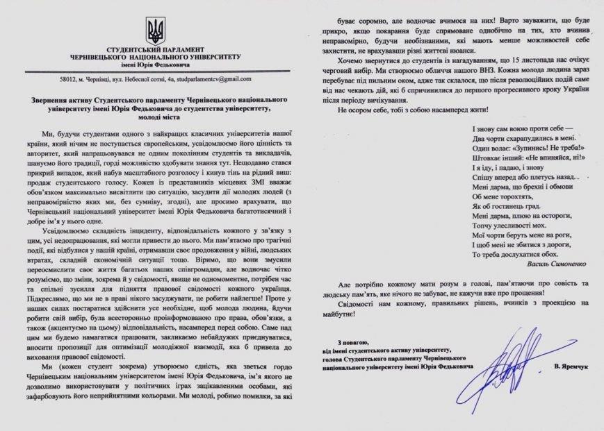 Студпарламент національного університету звернувся із заявою до молоді Чернівців (фото) - фото 1