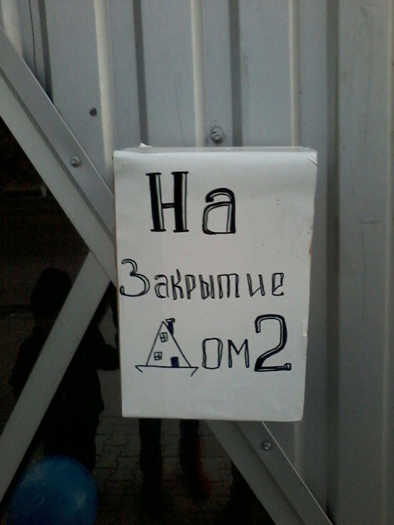 Николаевцы собирают деньги на закрытие проекта «Дом 2» (ФОТОФАКТ) (фото) - фото 1