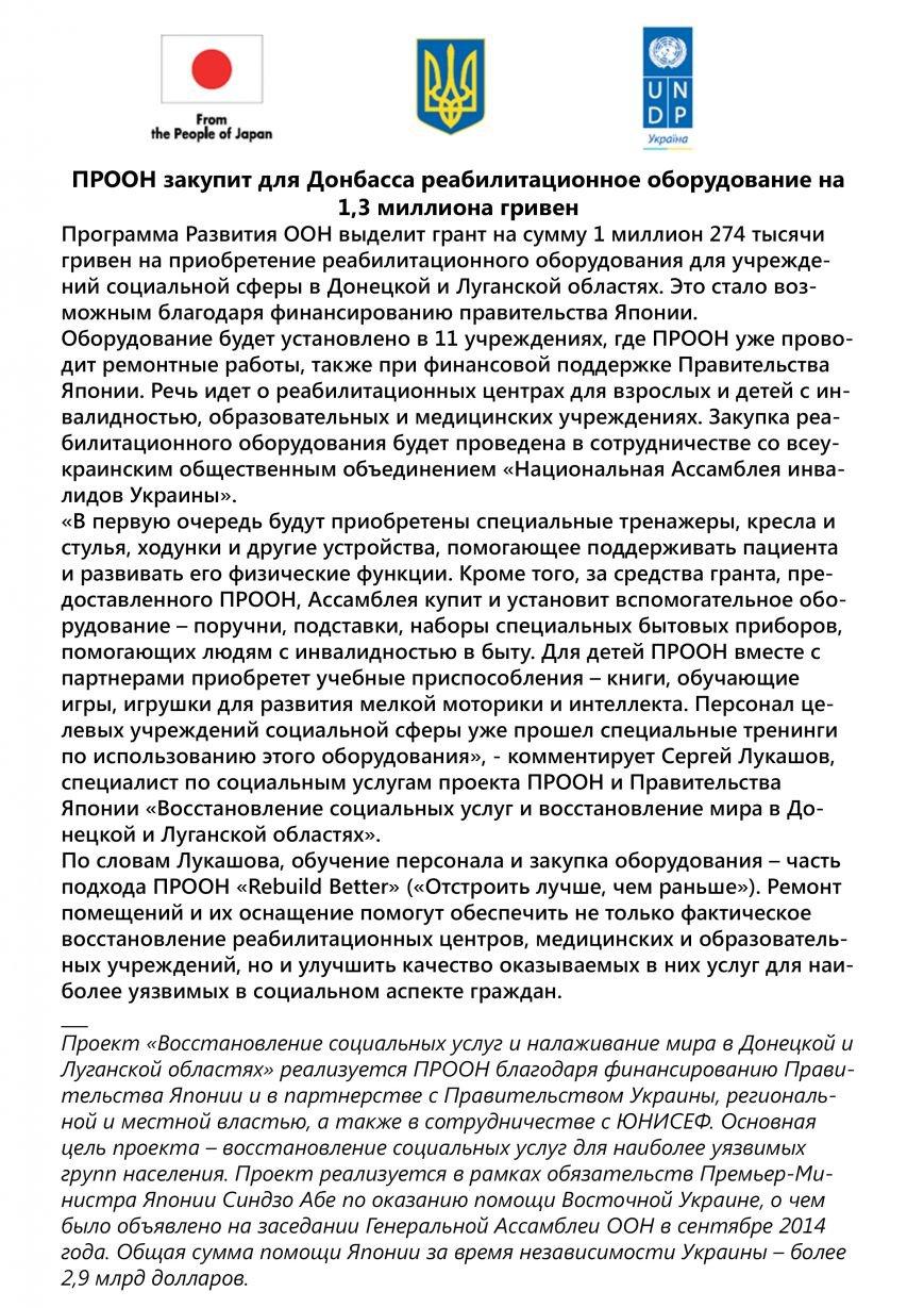 ПРООН закупит для Донбасса реабилитационное оборудование на 1,3 миллиона гривен, фото-1