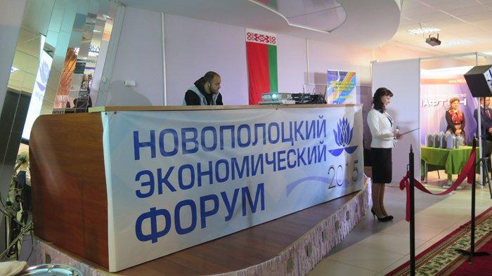 В Новополоцке проходит 4-й экономический форум. Фоторепортаж, фото-4