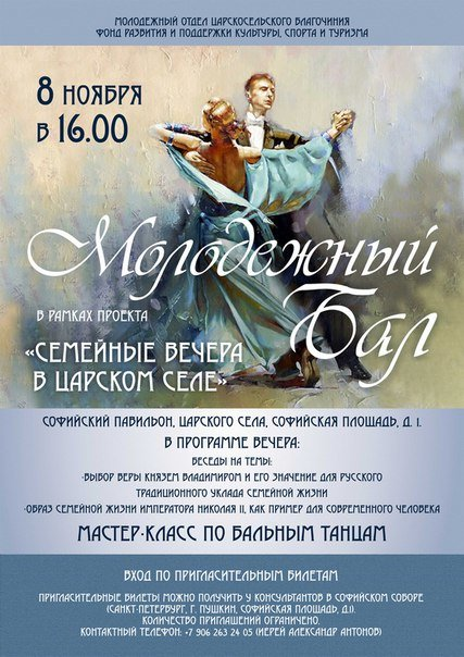 Жителей Пушкина приглашают на бал в Софийский павильон (фото) - фото 1
