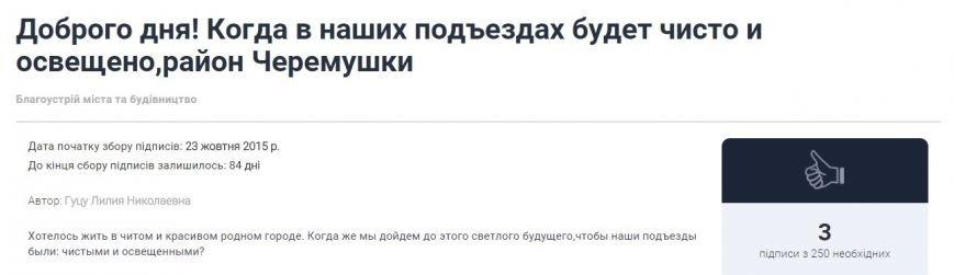 Днепродзержинцы начали составлять электронные петиции городской власти (фото) - фото 2