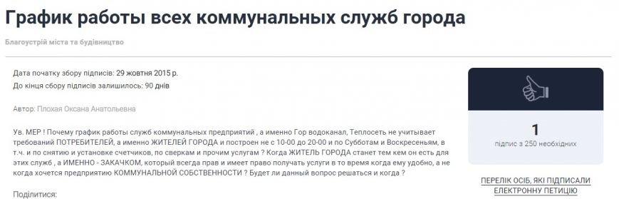 Днепродзержинцы начали составлять электронные петиции городской власти (фото) - фото 7