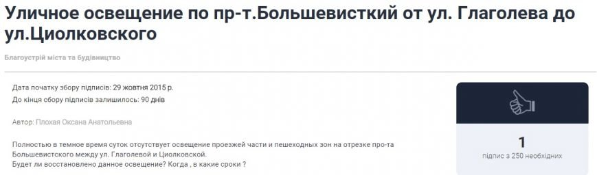 Днепродзержинцы начали составлять электронные петиции городской власти (фото) - фото 4