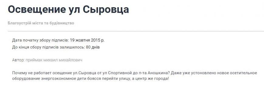 Днепродзержинцы начали составлять электронные петиции городской власти (фото) - фото 1