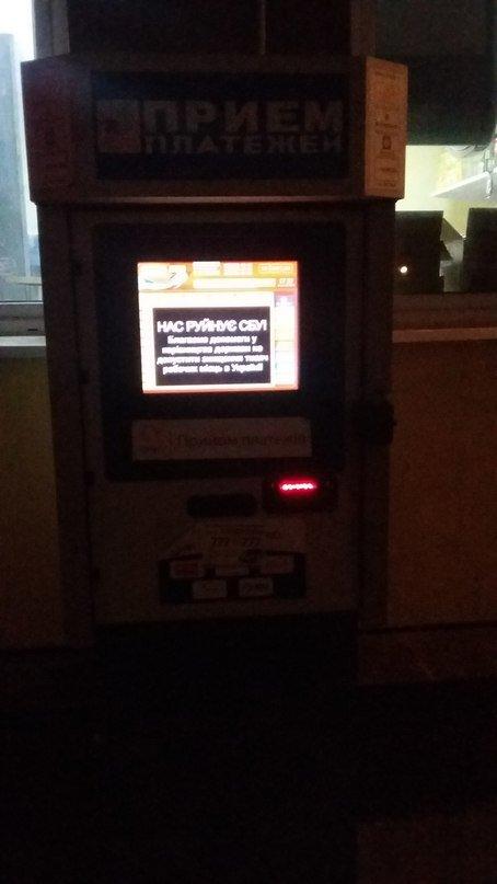 В Одессе на экранах платежных терминалов светится «Нас руйнує СБУ» (ФОТО) (фото) - фото 1