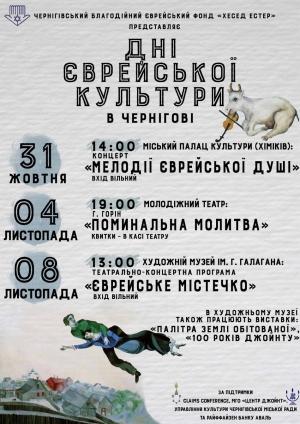 В Чернигове пройдут дни еврейской культуры, фото-1