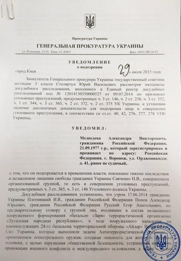 Защите Савченко отказали в приобщении к материалам дела документа СБУ в отношении ее похитителя, фото-1