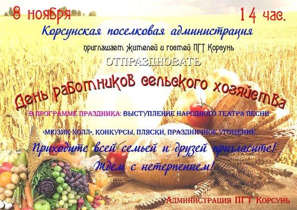 День работников сельского хозяйства (фото) - фото 1