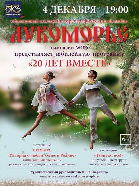 Город Пушкин поздравляет ансамбль «Лукоморье» с юбилеем и приглашает всех на концерт (фото) - фото 1