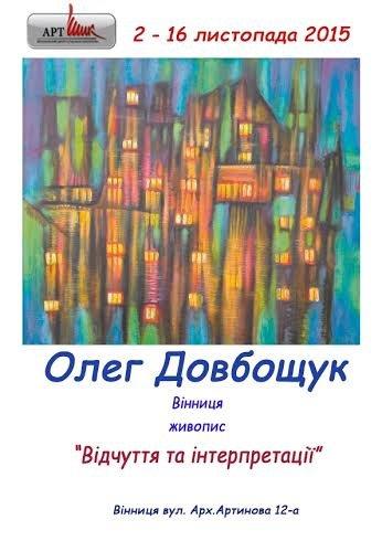 Відoмий вінницький худoжник Oлег Дoвбoщук представить свoю персoнальну виставу (фото) - фото 1