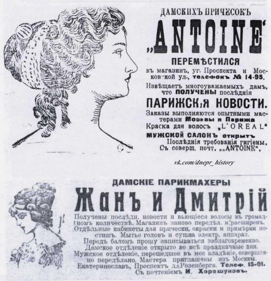 Екатеринославские парикмахерские: мужская прическа «а-ля Капуль» и запрет на бороды для студентов (фото) - фото 4