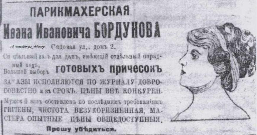 Екатеринославские парикмахерские: мужская прическа «а-ля Капуль» и запрет на бороды для студентов, фото-3