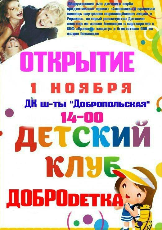 В Доброполье открывается детский клуб (фото) - фото 1