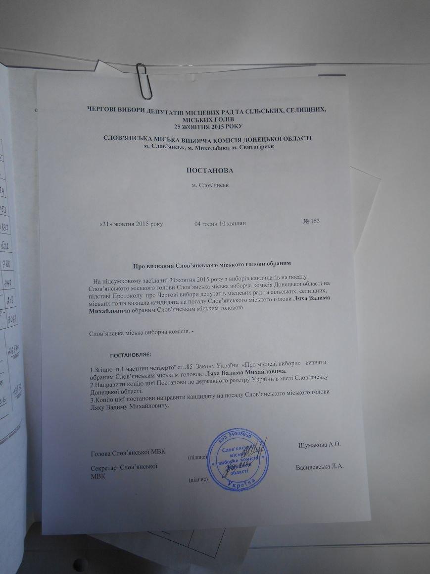 Список депутатов городского совета огласят через 4 дня (фото) - фото 1