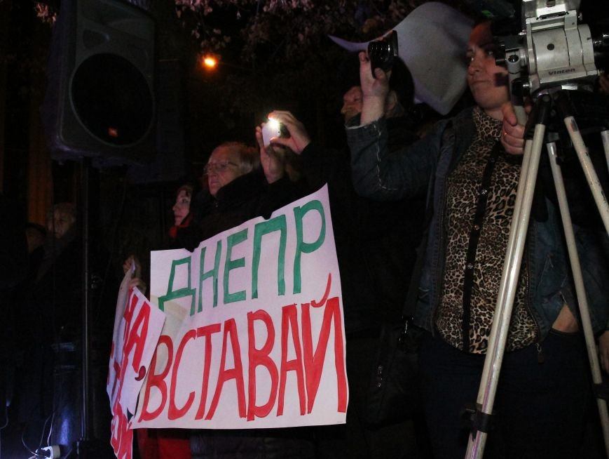 Под днепропетровской ОГА прошёл митинг против действий власти (ФОТО), фото-11