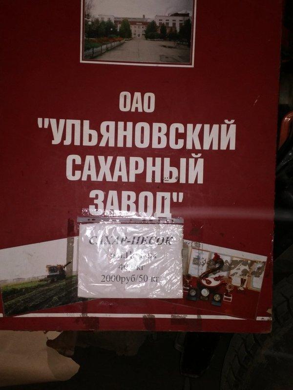 По щучьему велению: сахар за 40 рублей, живая рыба и многое другое (фото) (фото) - фото 8