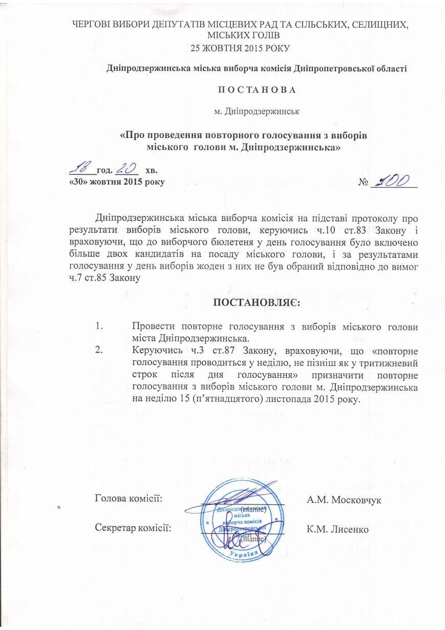 Второй тур выборов мэра Днепродзержинска назначен на 15 ноября (фото) - фото 1