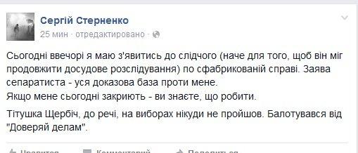 Лидер одесских «правосеков» заявил, что его могут сегодня арестовать (ФОТО) (фото) - фото 1