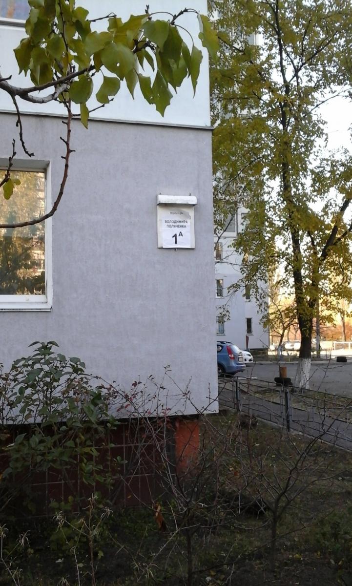 На Оболони неизвестные, не дожидаясь решения Киевсовета, переименовали улицу  Лайоша Гавро (ФОТОФАКТ) (фото) - фото 1