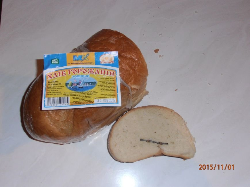 Житель Николаева в хлебе обнаружил гвоздь (ФОТОФАКТ) (фото) - фото 2