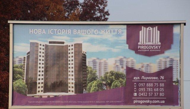 У Вінниці неподалік «Рубльовки» починається будівництво 13-поверхівки на 270 квартир, фото-1