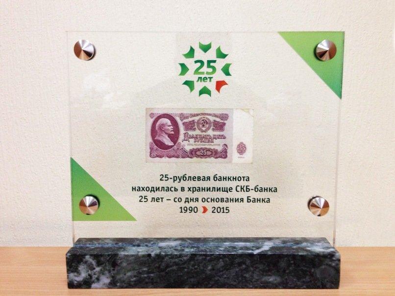 Сотрудники полевского офиса СКБ-банка встречали уникальную банкноту (фото) (фото) - фото 1