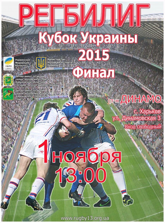 Афиша регбилиг-КУ-2015