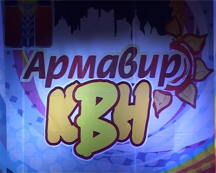 Стали известны имена финалистов региональной лиги «Армавир» Международного союза КВН (фото) - фото 1